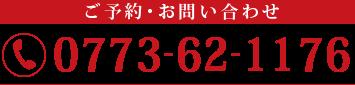 0773-62-1176