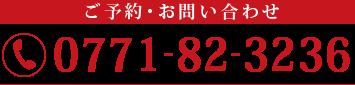 0771-82-3236